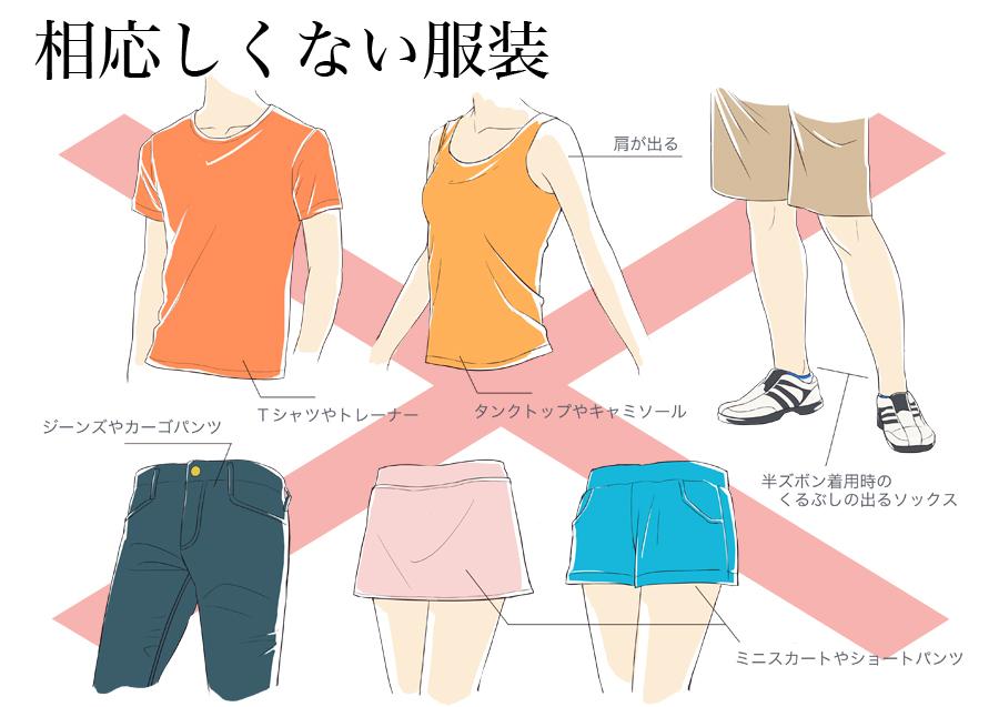 服装規定 ドレスコード
